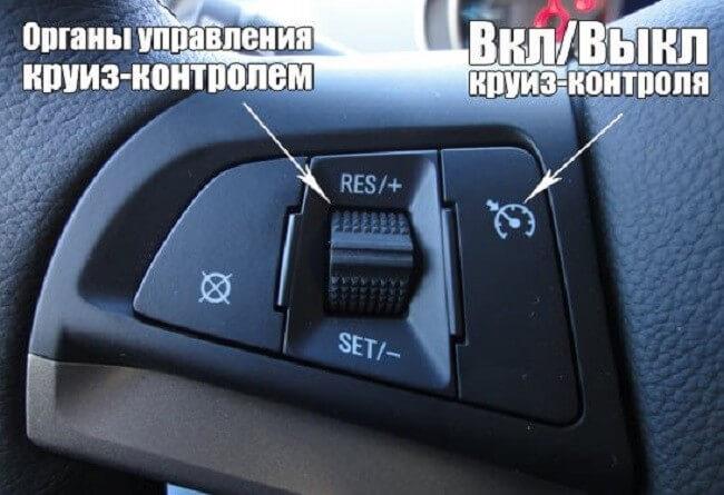 функция круиз контроль в автомобиле