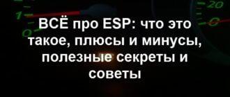 ESP: что это такое в автомобиле, что означает кнопка esp, как пользоваться и отключить систему ЕСП