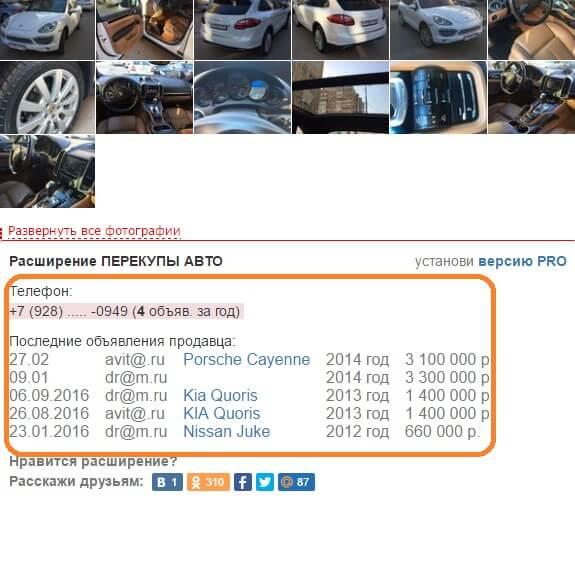 как происходит покупка авто с рук