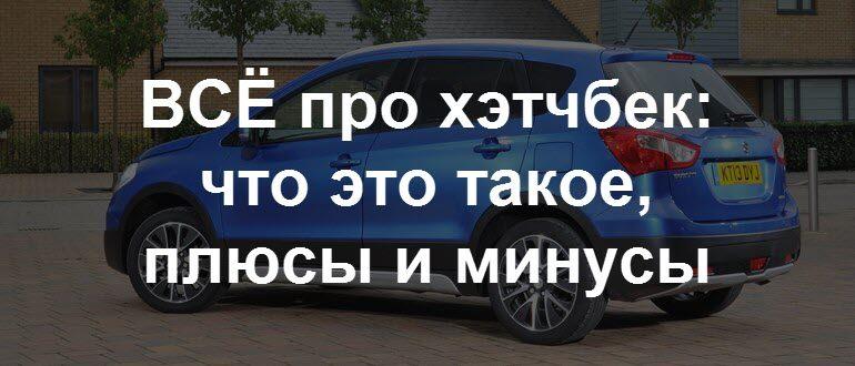 Легковой автомобиль хэтчбек: что это означает, плюсы и минусы, какой кузов, сколько дверей, картинки
